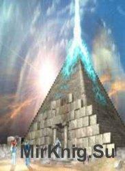 Все о пирамидах. Сборник (18 книг)
