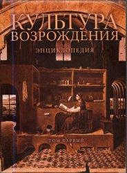Культура Возрождения: энциклопедия: в 2 т.