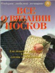 Всё о вязании носков