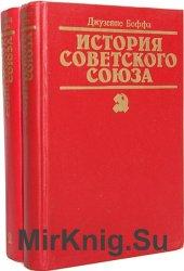 История Советского Союза. В 2-х томах