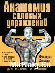 Анатомия силовых упражнений для мужчин и женщин (2006)