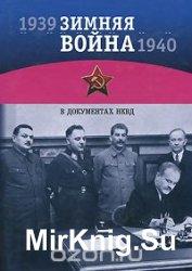 Зимняя война 1939-1940 гг. в документах НКВД