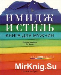 Имидж и стиль. Книга для мужчин