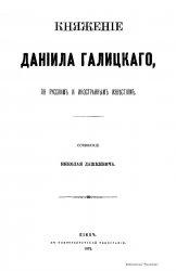 Княжение Даниила Галицкого по русским и иностранным известиям