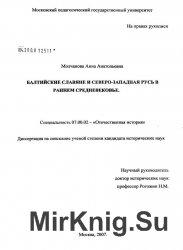 Балтийские славяне и Северо-Западная Русь в раннем средневековье