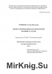 Процесс европеизации в России во второй половине XV-XVII вв.