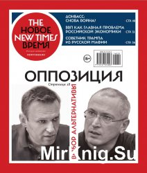 The New Times / Новое время № 20 от 13 июня 2016