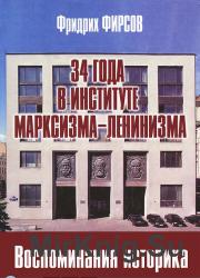 34 года в Институте марксизма-ленинизма. Воспоминания историка
