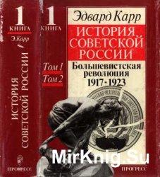 История Советской России. В 2 томах.  Большевистская революция. 1917-1923