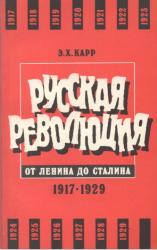 Русская революция от Ленина до Сталина. 1917-1929