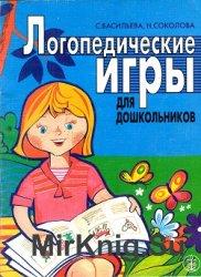Логопедические игры для дошкольников