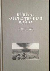 Великая Отечественная война. 1942 год: Исследования, документы, комментарии