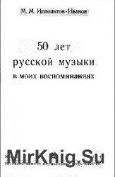 50 лет русской музыки в моих воспоминаниях