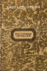 Книга прозрений