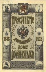 Трехсотлетие Державному Дому Романовых (1613-1913)