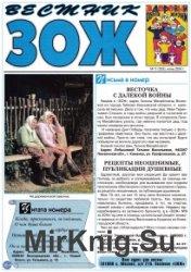Вестник ЗОЖ №11 2016