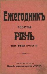 Ежегодник газеты «Речь» на 1913 год