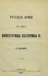 Русская армия в век императрицы Екатерины II
