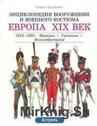 Наполеоновские войны 1805-1815 гг. Французская армия - Британская армия - П ...