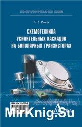 Схемотехника усилительных каскадов на биполярных транзисторах