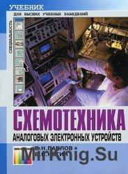 Схемотехника аналоговых электронных устройств: учебник для вузов