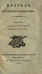 Краткая российская грамматика