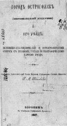 Город Острогожск (Воронежской губернии) и его уезд