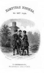 Памятная книжка на 1867 год