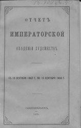 Отчет Императорской Академии художеств. С 10 сентября 1867 г. по 15 сентябр ...