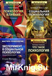 Мастера психологии - серия из 31 книги
