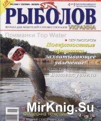 Рыболов – Украина [53 номера] (2001-2010)