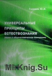 Универсальные принципы естествознания (наука в общественном измерении)
