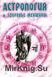 Астрология и здоровье женщины