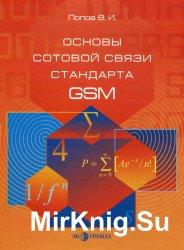 Основы сотовой связи стандарта GSM