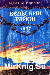Бельский район. 1937 год