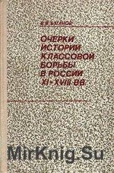 Очерки истории классовой борьбы в России XI-XVIII вв.