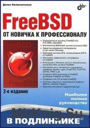 FreeBSD. От новичка к профессионалу (2-е изд.)
