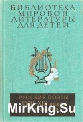 Библиотека мировой литературы для детей. Том 6. Русские поэты XVIII-XIX век ...