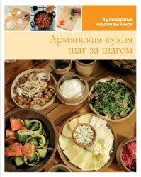 Армянская кухня шаг за шагом