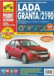 Lada Granta/2190. Руководство по эксплуатации, техническому обслуживанию и  ...