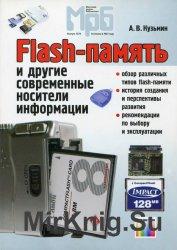 Flash-память и другие современные носители информации