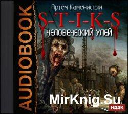S-T-I-K-S. Человеческий улей (Аудиокнига)