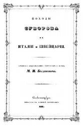 Походы Суворова в Италии и Швейцарии. Репринтное издание 1846  г.