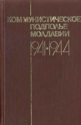 Коммунистическое подполье Молдавии (1941-1944)