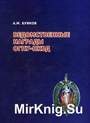 Ведомственные награды ВЧК-НКВД (1922-1940). Часть I. Ведомственные награды  ...