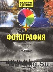 Фотография (2003)