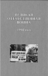 Великая Отечественная война. 1941 год: Исследования, документы, комментарии