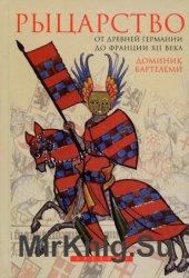 Рыцарство. От древней Германии до Франции XII века