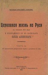 Церковная жизнь на Руси в половине XVII века и изображение ее в записках Па ...