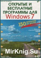 Открытые и бесплатные программы для Windows 7 (+DVD)